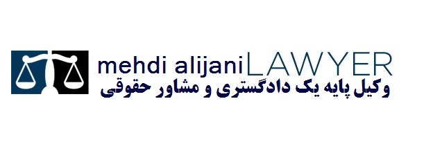وکیل اصفهان،مهدی علیجانی،وکیل پایه یک دادگستری،مشاوره حقوقی،وکیل خانواده،وکیل ثبتی،وکیل ملکی،وکیل وصول مطالبات،وکیل اصفهان