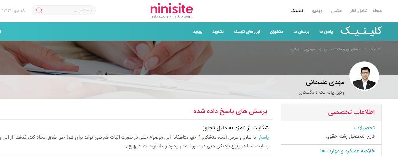 بهترین وکیل اصفهان ، وکیل خوب در اصفهان ، مشاوره حقوقی نی نی سایت ، وکیل نی نی سایت اصفهان