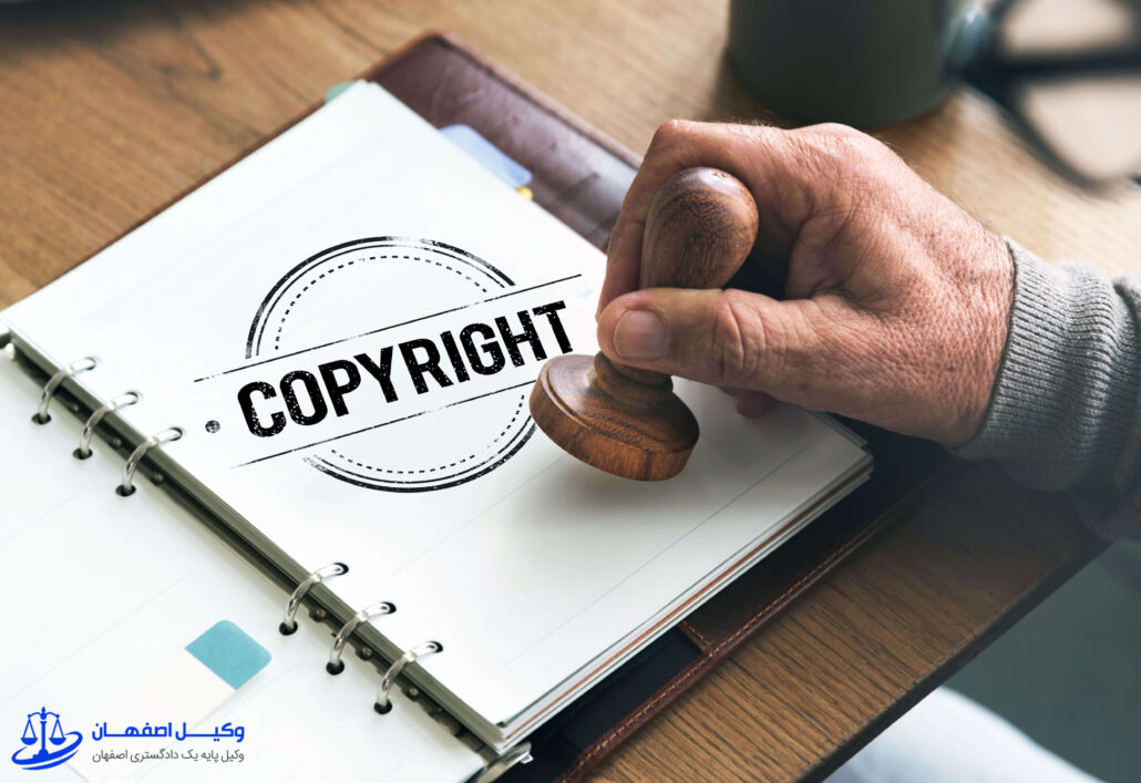 حق تکثیر copyright در ایران