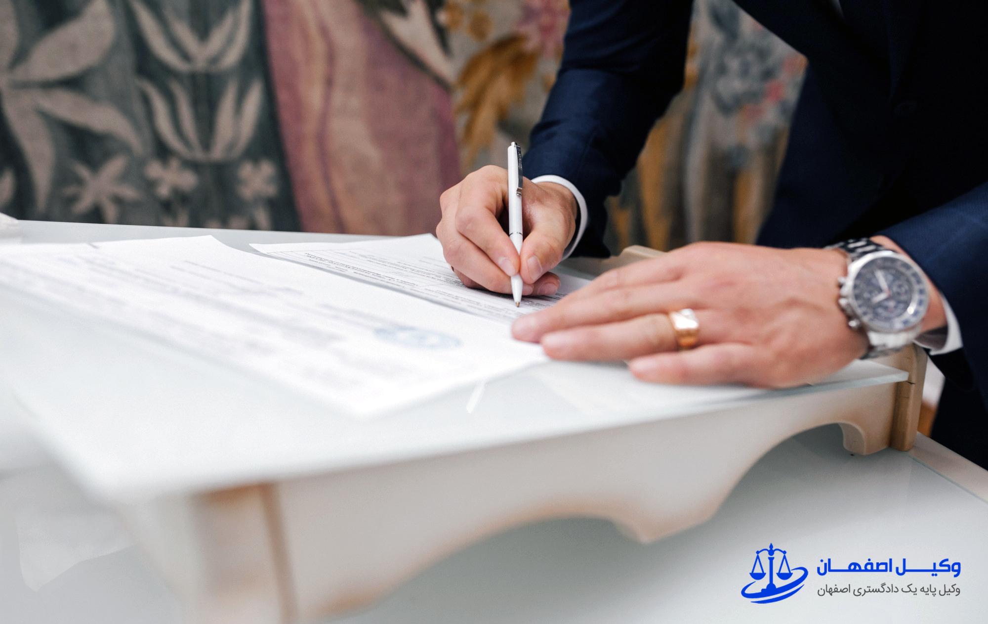 شروط عقدنامه در مراسم عقد