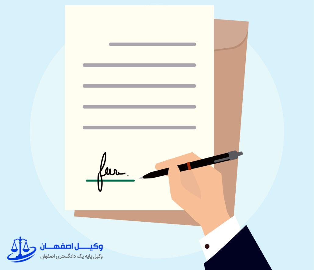 وکیل پایه یک دادگستری اصفهان - قوانین دریافت سفته برای کافرما